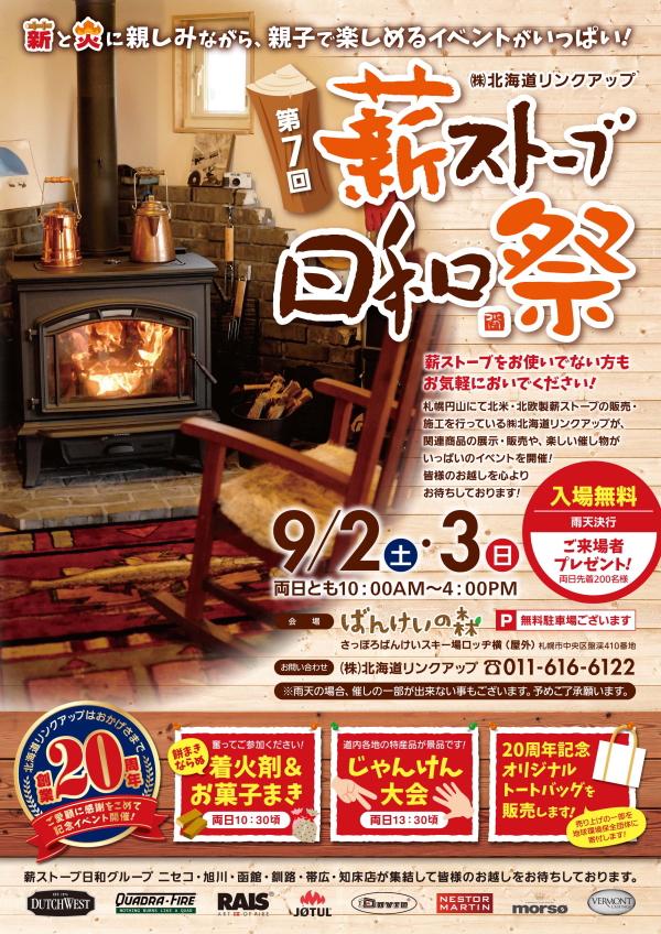 9 2 土 9 3 日 薪ストーブ日和祭のお知らせ ニュース 北海道